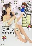 桜木さゆみコレクション (1) セキララ (ぶんか社コミックス)