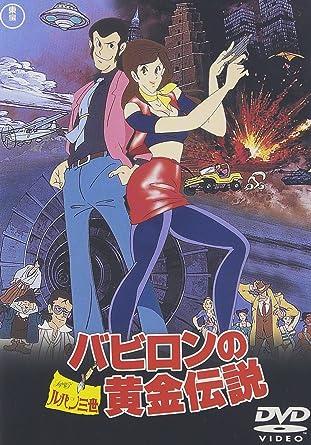 Amazon.co.jp: ルパン三世 バビロンの黄金伝説 [DVD]: 山田康雄, 増山 ...