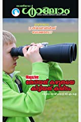 Sunday Shalom : DIGITAL EDITION V20IS47-032020 (Malayalam Edition) Kindle Edition