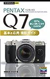 今すぐ使えるかんたんmini PENTAX Q7 基本&応用 撮影ガイド
