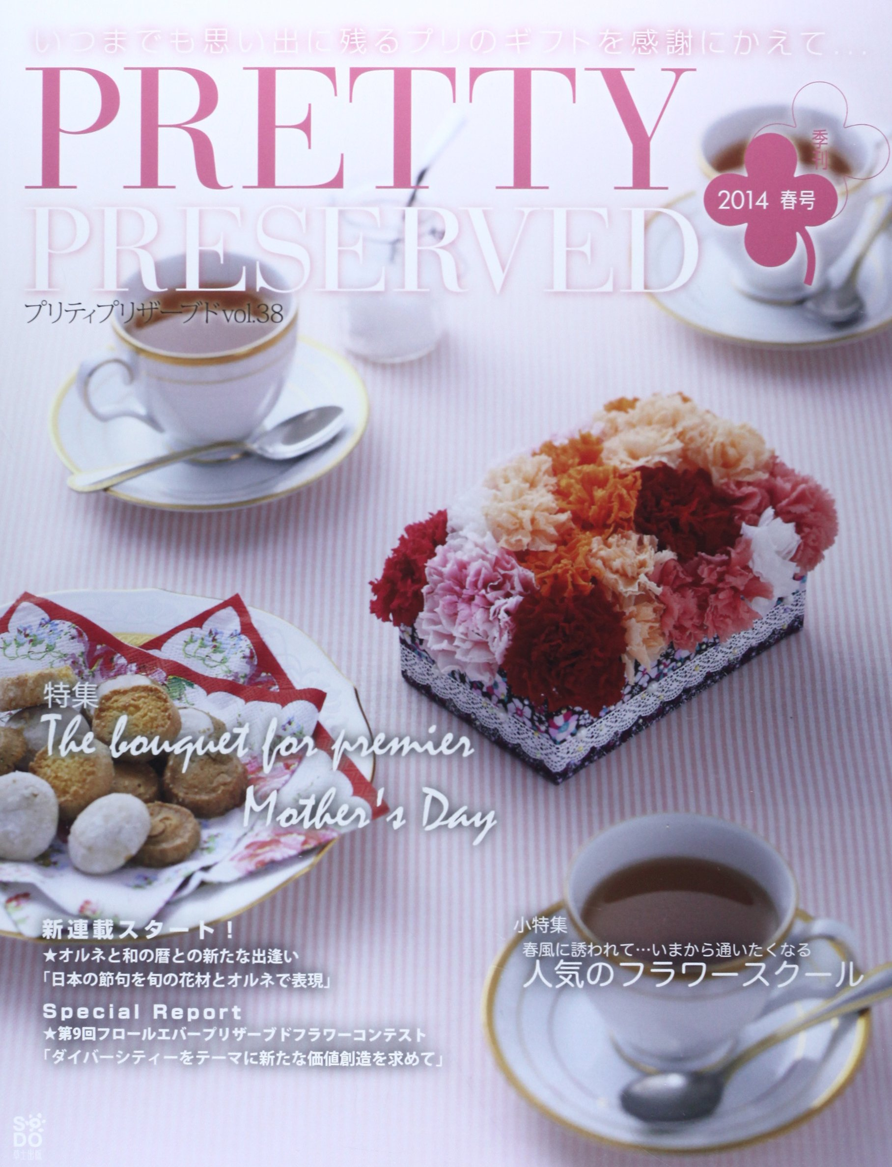PRETTY PRESERVED vol.38 The bouquet for premier Mother pdf epub