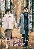 [DVD]ロマンスは必然に DVD-BOX2