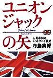 ユニオンジャックの矢―大英帝国のネットワーク戦略