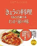 くらべて選べるわが家の味 (別冊NHKきょうの料理)