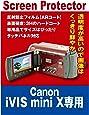 AR液晶保護フィルム ビデオカメラ CANON iVIS mini X専用(反射防止フィルム・ARコート)【クリーニングクロス付】