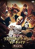 ワンス・アポン・ア・タイム・イン・チャイナ 南北英雄 [DVD]