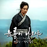 Roots of the Throne OST Part.8