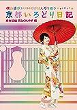 横山由依(AKB48)がはんなり巡る 京都いろどり日記 第5巻「京の伝統見とくれやす」編(特典なし) [DVD]