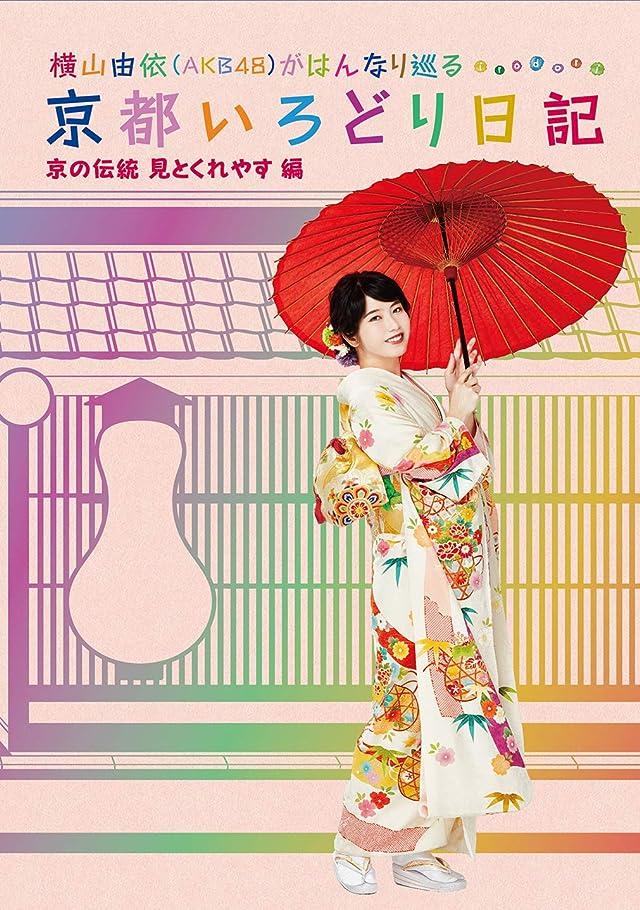 横山由依(AKB48)がはんなり巡る 京都いろどり日記 第5巻「京の伝統見とくれやす」編