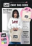 Lee 2WAY BAG BOOK (バラエティ)