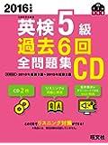 2016年度版 英検5級 過去6回全問題集CD (旺文社英検書)