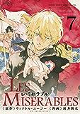 レ・ミゼラブル(7) (ゲッサン少年サンデーコミックス)