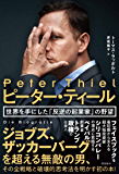 ピーター・ティール 世界を手にした「反逆の起業家」の野望 ピーター・ティール 世界を手にした「反逆の起業家」の野望