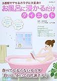 お風呂に浸かるだけダイエット (ぶんか社ムック)