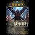 魔兽世界·战争罪行 (《魔兽世界》官方小说系列)