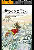 Sara to Solomon: Shoujo Sara ga Kashikoi Fukurou Solomon kara Mananda Shiawase no Hiketsu (Japanese Edition)