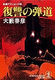 復讐の弾道 (光文社文庫)