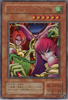 遊戯王カード ハーピィ・レディ三姉妹 ウルトラレア RB,09