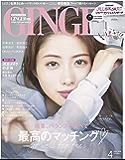 GINGER[ジンジャー] 2019年4月号[雑誌]