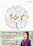 トンイ DVD-BOX II