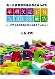 第二言語習得理論の視点からみた 早期英語教育に関する研究 小学校英語教育に対する提言の試み