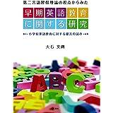 外国語教育〈2〉外国語の学習、教授、評価のためのヨーロッパ共通参照枠