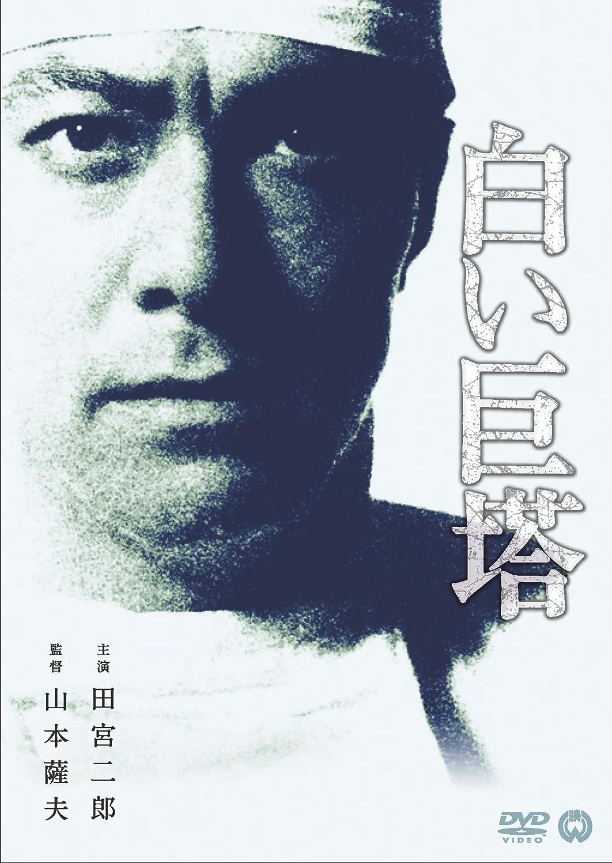 白い巨塔(1966年)