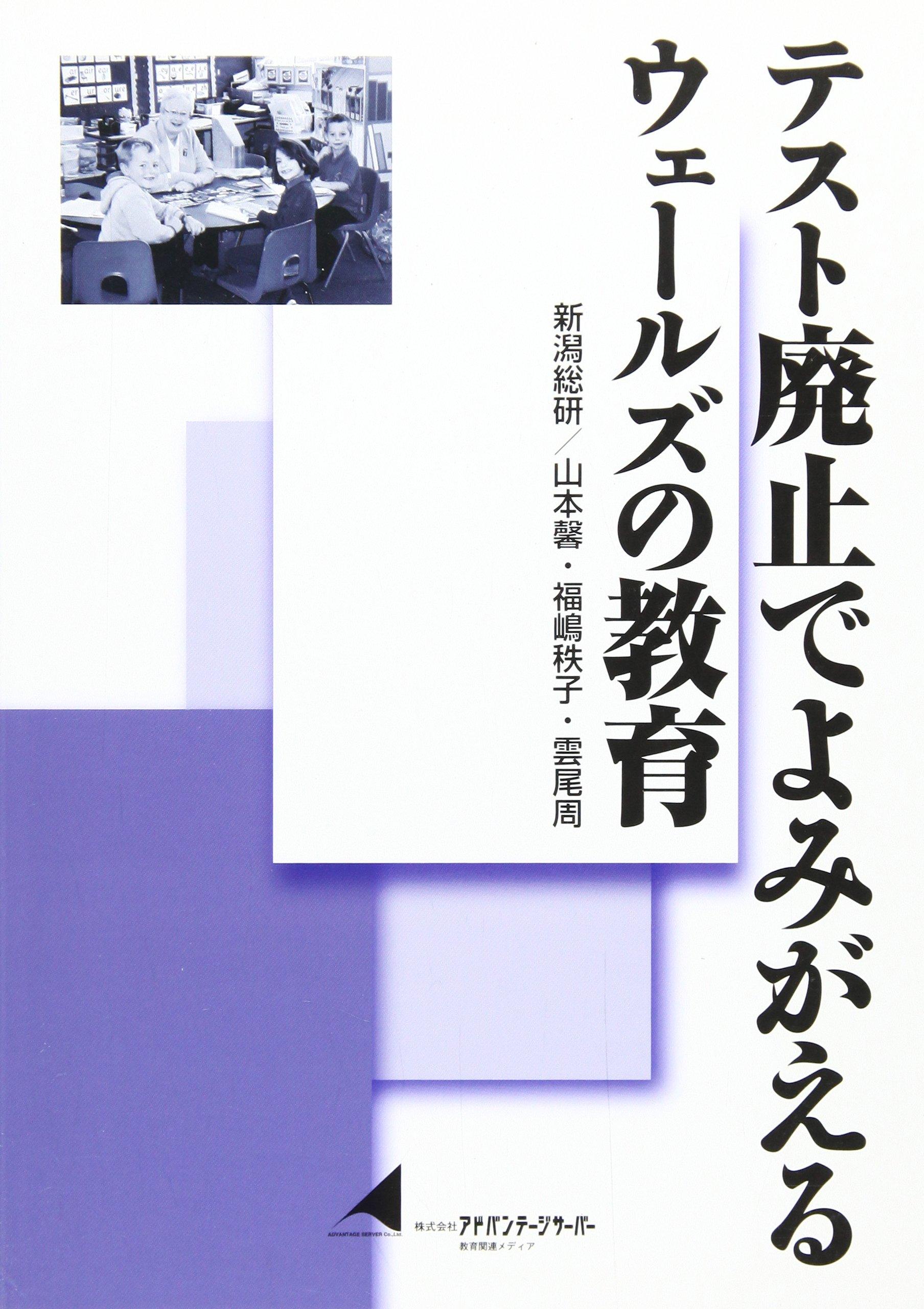 Tesuto haishi de yomigaeru uēruzu no kyōiku pdf