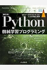 [第2版]Python 機械学習プログラミング 達人データサイエンティストによる理論と実践 (impress top gear) Tankobon Softcover