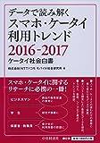 データで読み解く スマホ・ケータイ利用トレンド2016-2017