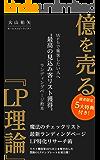 億を売る『LP理論』: 〜最高の見込み客リスト獲得ランディングページ教本〜