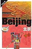 北京 (タビトモ)