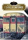 ノスタルジック・トレイン キハ58/65系四国急行「うわじま」前方展望 [DVD]