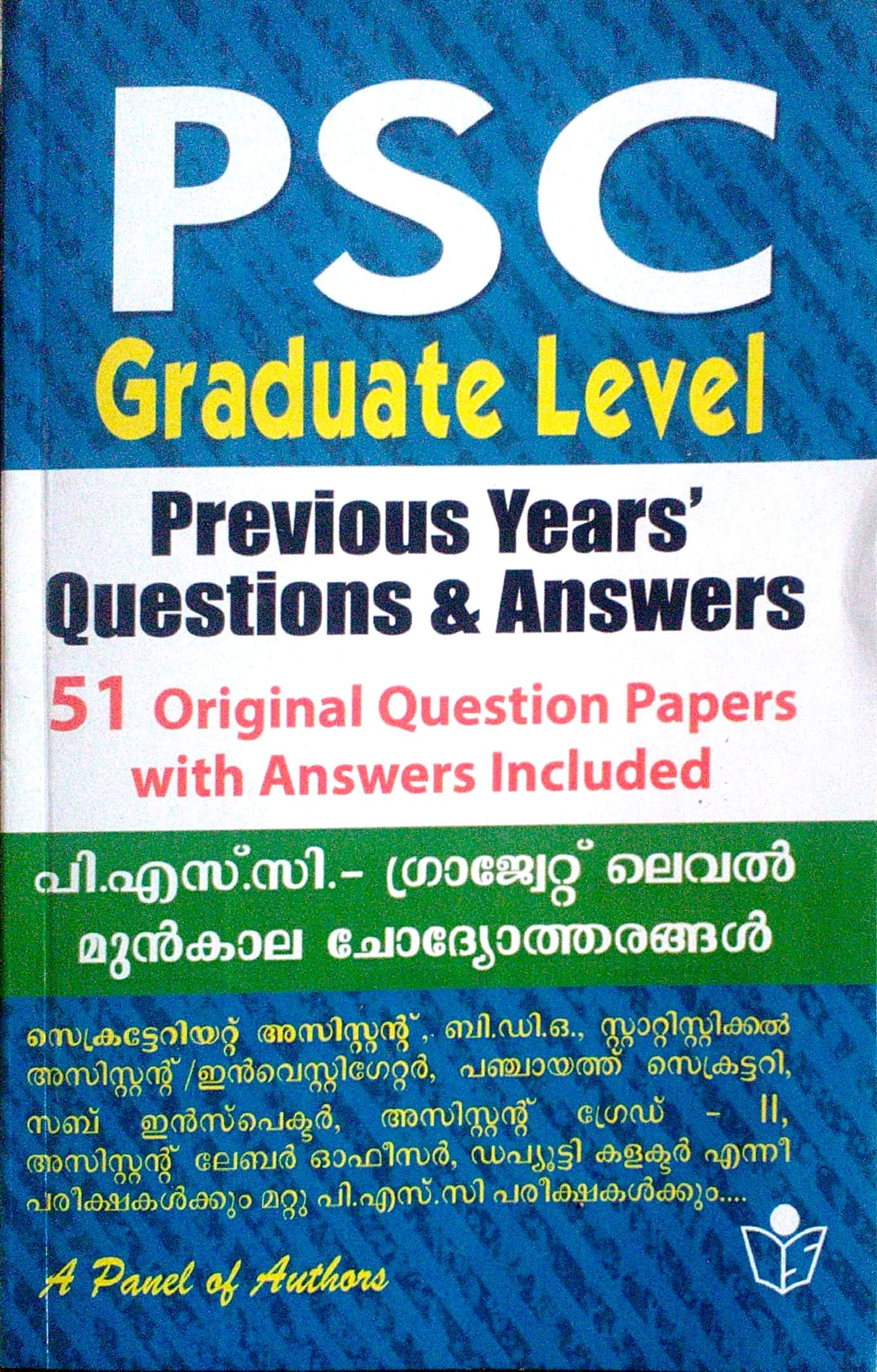 Kerala Panchayat Secretary Previous Papers Pdf