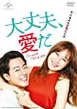 [DVD]大丈夫、愛だ DVD SET2