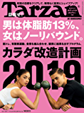 Tarzan(ターザン) 2019年1月10日号 No.755 [カラダ改造計画2019] [雑誌]