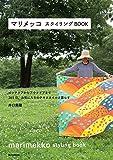 マリメッコ スタイリングBOOK: インテリアからアウトドアまで 365日、お気に入りのテキスタイルと暮らす