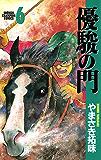 優駿の門(6) (少年チャンピオン・コミックス)