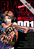 ブラック・ラグーン(1)【期間限定 無料お試し版】 (サンデーGXコミックス)