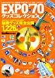 EXPO'70グッズコレクション