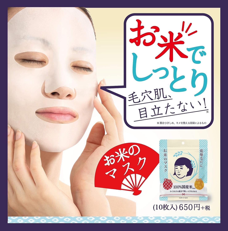 Amazon | 毛穴撫子 お米のマスク...