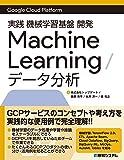 GoogleCloudPlatform 実践 機械学習基礎開発MachineLearning/データ分析
