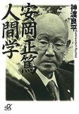 安岡正篤 人間学 (講談社+α文庫)
