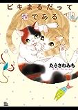 ビキまるだって猫である(1) (ねこぱんちコミックス)