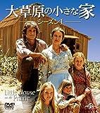 [DVD]大草原の小さな家シーズン 1