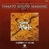 YAMATO SOUND ALMANAC 1974-Ⅰ 宇宙戦艦ヤマト BGM集