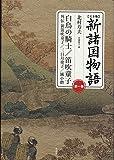 【完全版】新諸国物語 第一巻