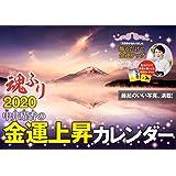 中井耀香の金運上昇カレンダー2020 魂ふり ([カレンダー])