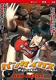 【アニメ】パンケイクス [DVD Edition] ホビコレ