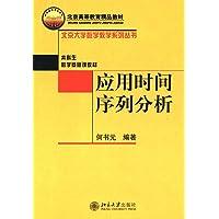 北京高等教育精品教材·北京大学数学教学系列丛书·本科生数学基础课教材:应用时间序列分析